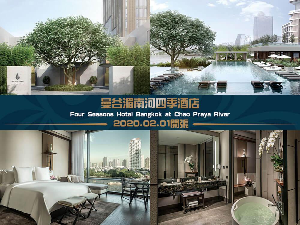 曼谷湄南河四季酒店 (Four Seasons Hotel Bangkok at Chao Praya River)