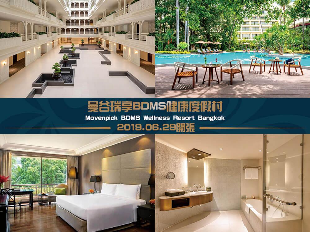 曼谷瑞享BDMS健康度假村 (Movenpick BDMS Wellness Resort Bangkok)