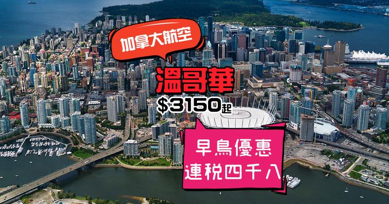 加拿大早鳥優惠!香港 飛 溫哥華$3150起,11月前出發 - 加拿大航空