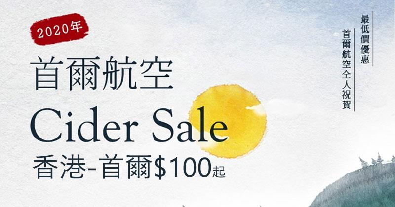 又有$100蚊Cider Sale!香港 飛 首爾 單程$100起,2-10月出發 - 首爾航空
