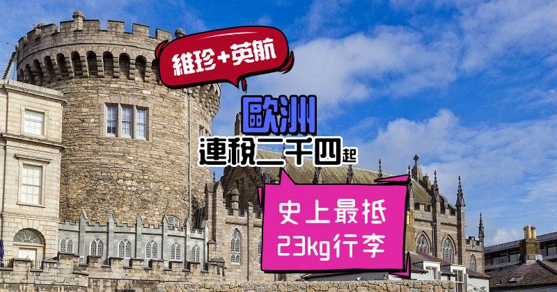 維珍+英航史上最抵!香港飛歐洲 連稅二千四起,連23kg行李 - 維珍+英國航空