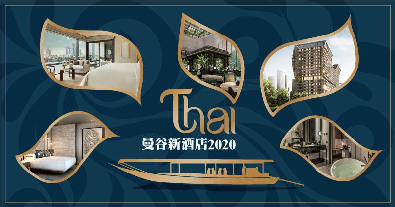 曼谷新酒店2020整合!14間曼谷新酒店必住推介!