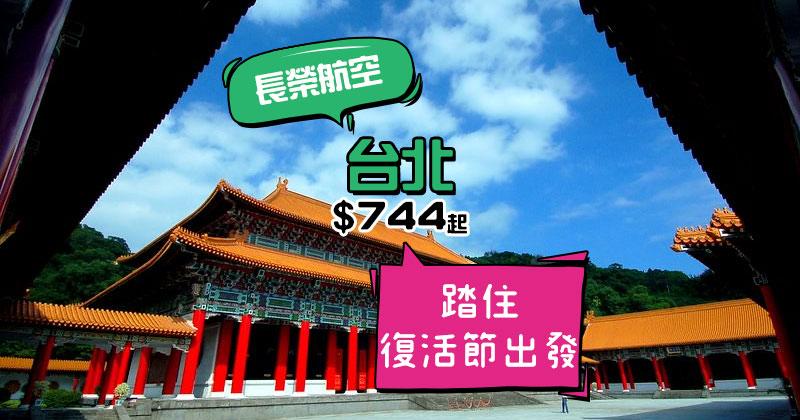 踏住復活節出發!香港飛台北$744,4月底前出發,連30kg行李 - 長榮航空