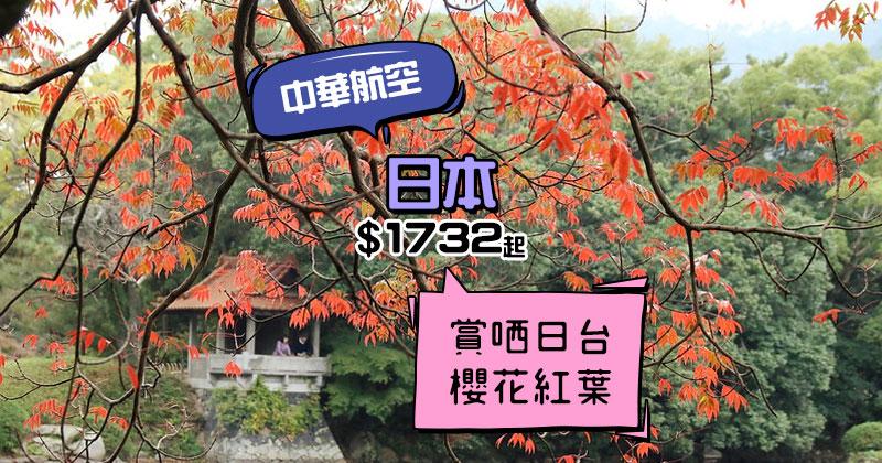 一票賞哂日台櫻花紅葉!香港飛 日本各地 $1732起,包30kg行李 - 中華航空