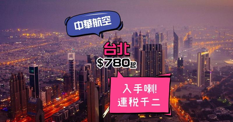 新一年又飛台北,香港飛台北$780起,包20kg行李!中華航空