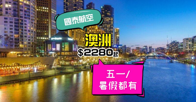 五一/暑假尾都有!香港 飛 墨爾本/悉尼/阿得萊德/布里斯本$2280起,連30kg行李 - 國泰航空