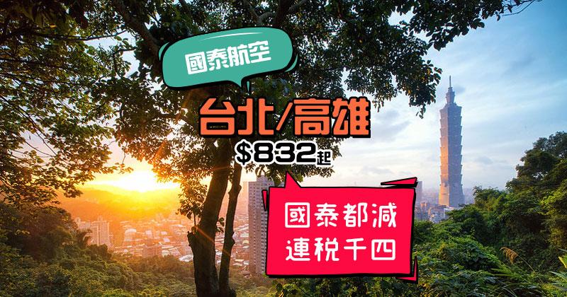 國泰都減!香港飛 台北/高雄 $832起,7月前出發 - 國泰航空