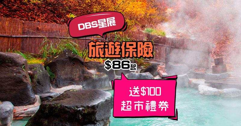 【旅遊保險】2月優惠!DBS 單次旅遊保55折+送$200超市禮券,全年旅遊保6折 - DBS 星展