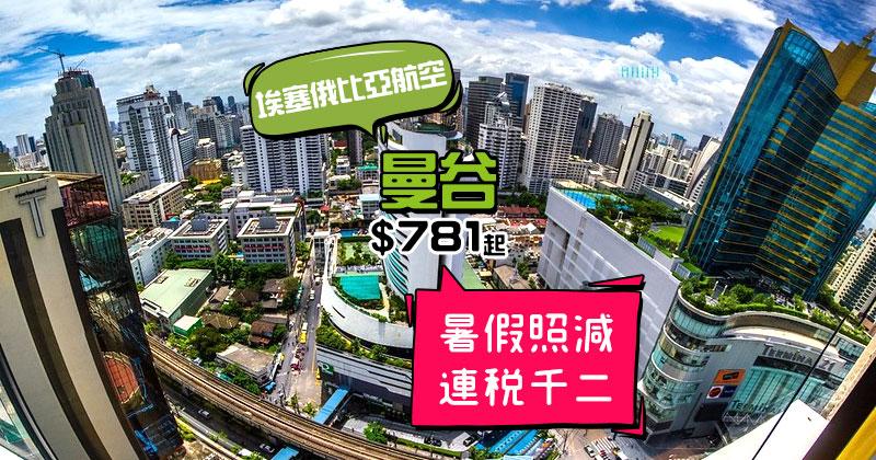 暑假都有連稅千二!香港 飛 曼谷 $781起,包46kg行李 - 埃塞俄比亞航空