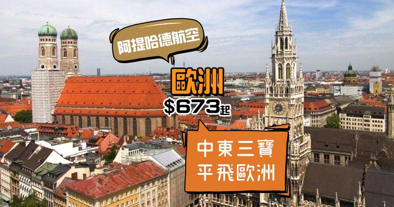 連稅三千二飛歐洲!香港飛歐洲$673起 - 阿提哈德航空