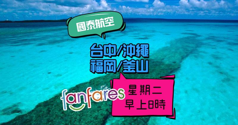 Fanfares【機票】台中/沖繩/福岡/釜山【套票】曼谷,星期二早上8時 – 國泰航空 | 港龍航空
