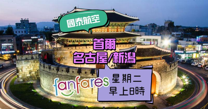 Fanfares【機票】首爾/名古屋/新潟【套票】新加坡,星期二早上8時 – 國泰航空 | 港龍航空
