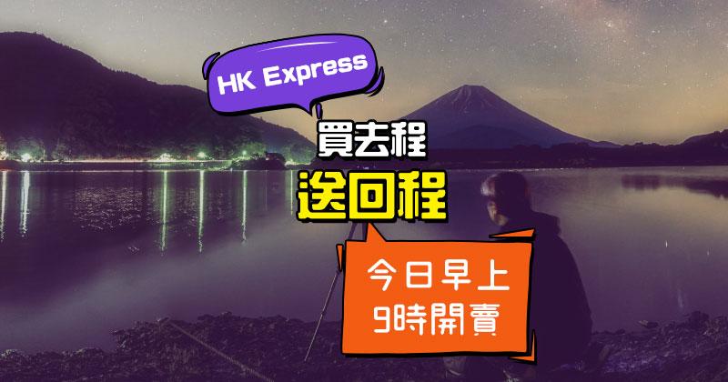 2020年首賣,買去送回!來回台中$328/越泰柬$398/日韓$598起,今朝9點開賣 – HK Express