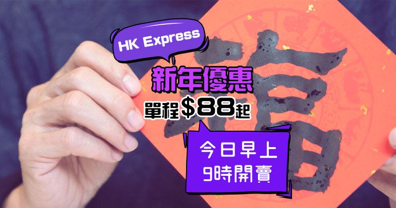 新年優惠!台中$88/越泰柬$118/日本$158/韓國$168起 – HK Express
