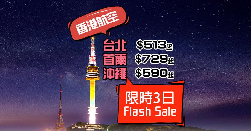 Flash Sale!台北$513/首爾$729/沖繩$590/米子/岡山$1100起,只限3日 - 香港航空