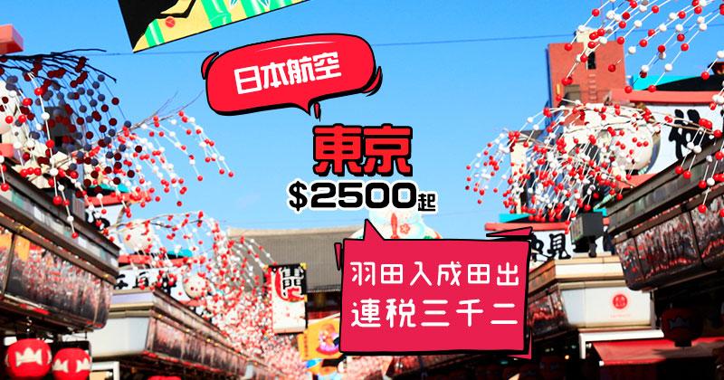 東京靚價!香港 飛 東京 $2500起,包46kg行李- 日本航空 JAL