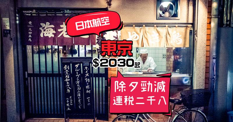 除夕勁減!香港 飛 東京 $2030起,包46kg行李- 日本航空 JAL