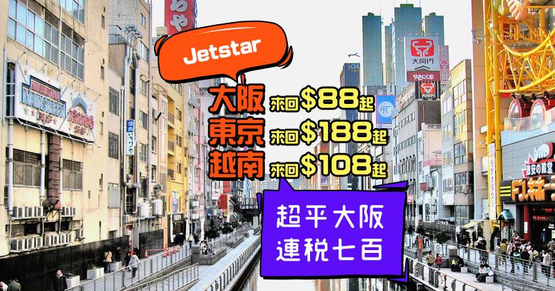 大阪連稅七百必搶!香港飛 大阪$88/東京$188/新加坡$188/越南$108起,今日開賣 – Jetstar 捷星航空