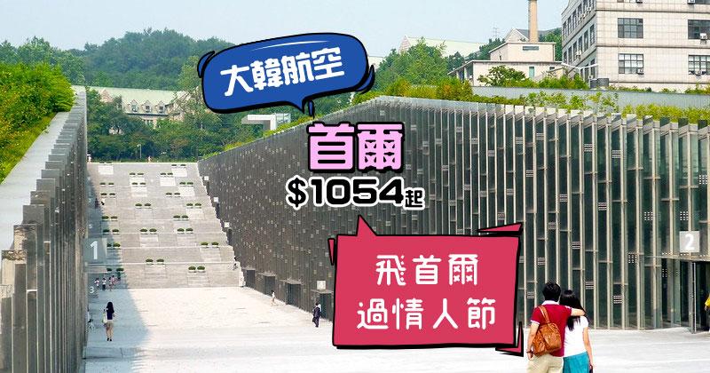 情人節出發!香港飛 首爾$1054起,連23kg行李,3月前出發 - 大韓航空