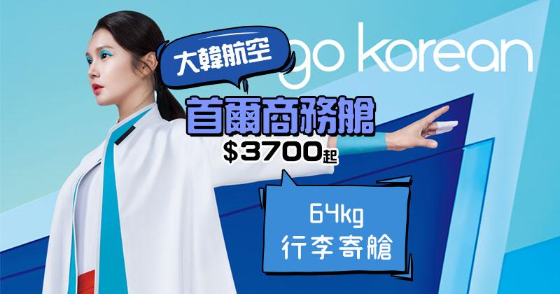 64kg行李!香港飛 首爾$3700起,4月前出發 - 大韓航空