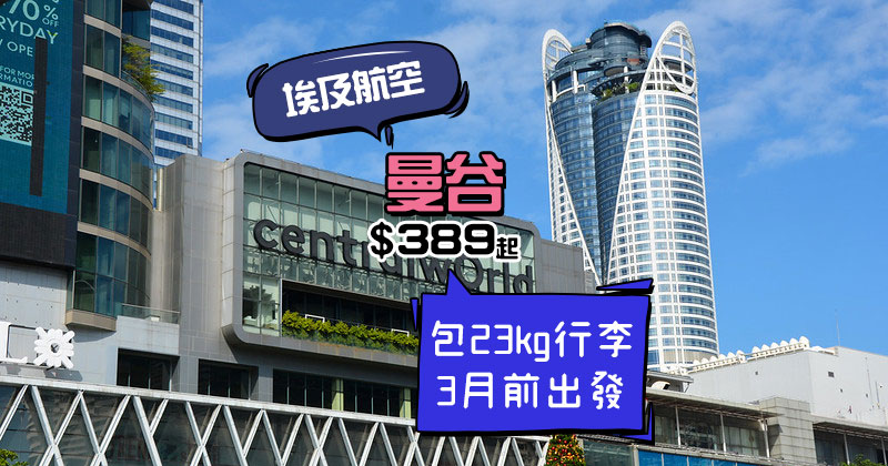3月前出發!香港 飛 曼谷 來回$389起,包23kg行李 - 埃及航空