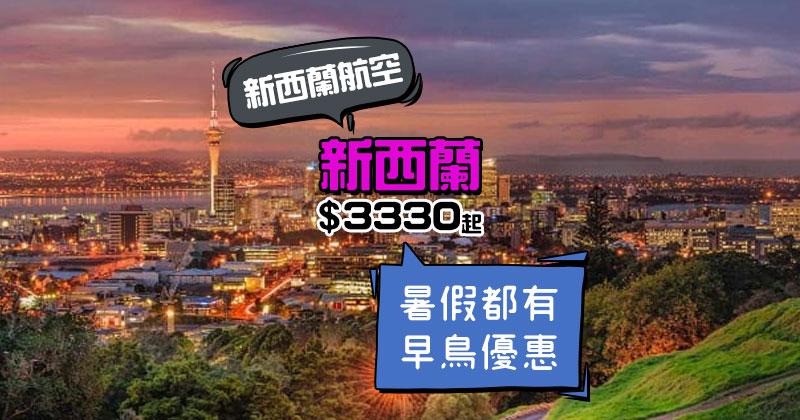 暑假都有!香港 直飛 新西蘭$3330起,12月前出發 - 新西蘭航空
