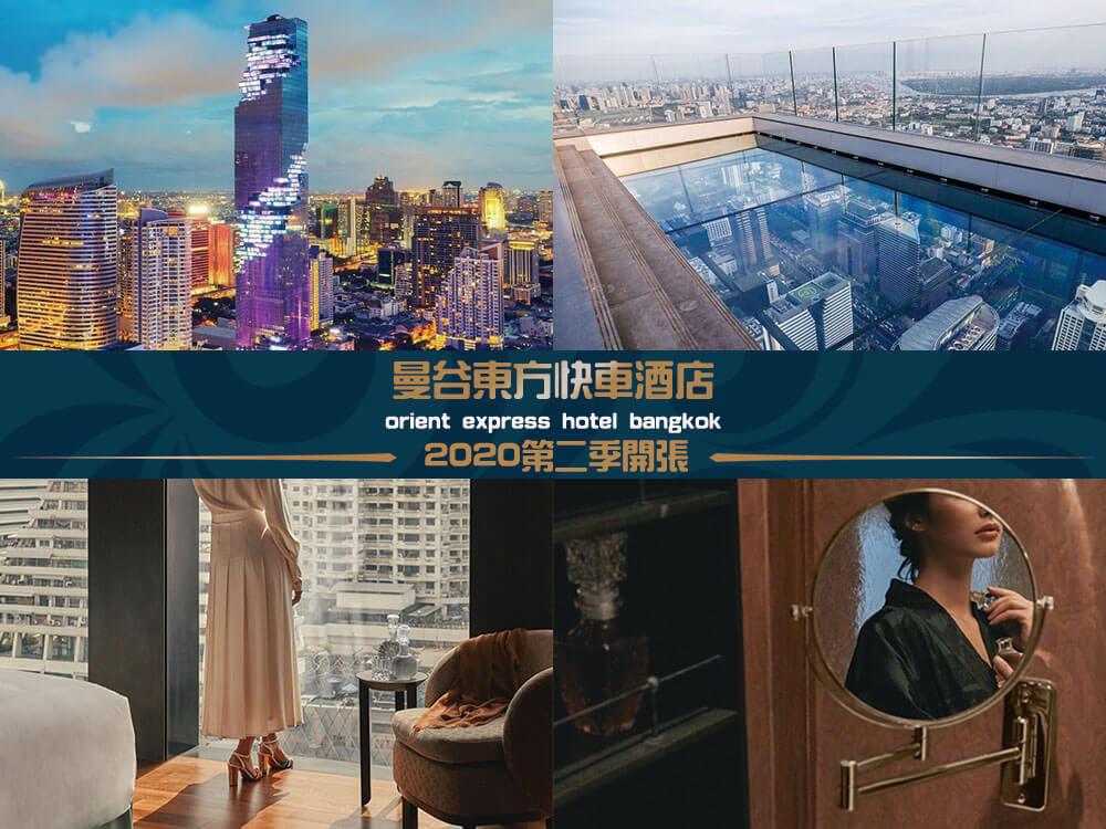 曼谷東方快車酒店 (Orient Express Hotel)