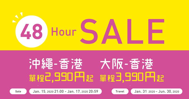 【回程機票】限時48小時!大阪/沖繩返香港 單程$211起,聽晚9點開賣 - 樂桃航空 Peach