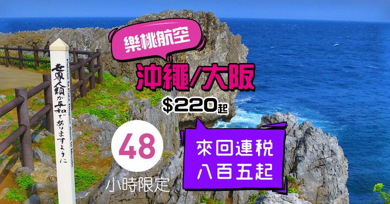 香港出發【限時48小時】!香港飛 沖繩$220、大阪$280,聽晚12點開賣 - 樂桃航空 Peach