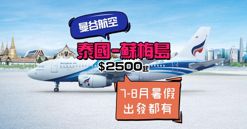 勁吸引,暑假都有平!香港 直航 蘇梅 $2500起,12月前出發 - 曼谷航空