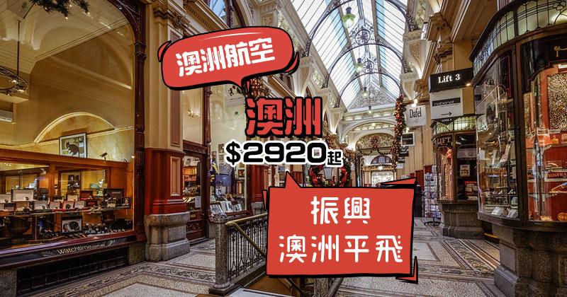 齊齊振興澳洲!香港 飛 澳洲 $2920起,9月前出發 - 澳洲航空