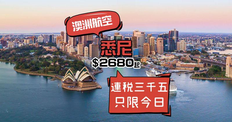 再平三百!香港 直飛 悉尼 $2680起,5月出發 - 澳洲航空