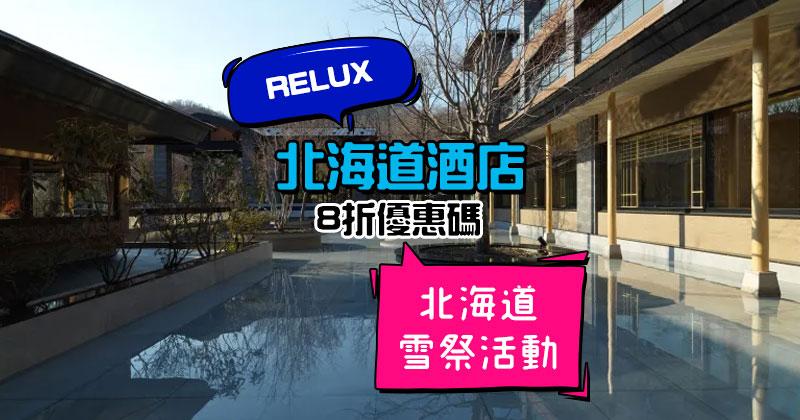 北海道雪祭活動!北海道酒店8折優惠碼,星期一開始 - Relux