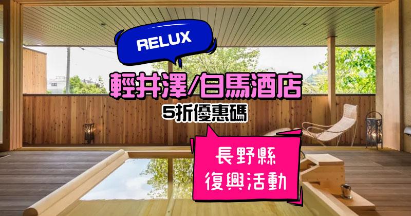 長野縣復興!輕井澤/白馬等酒店5折優惠碼,經己開始 - Relux