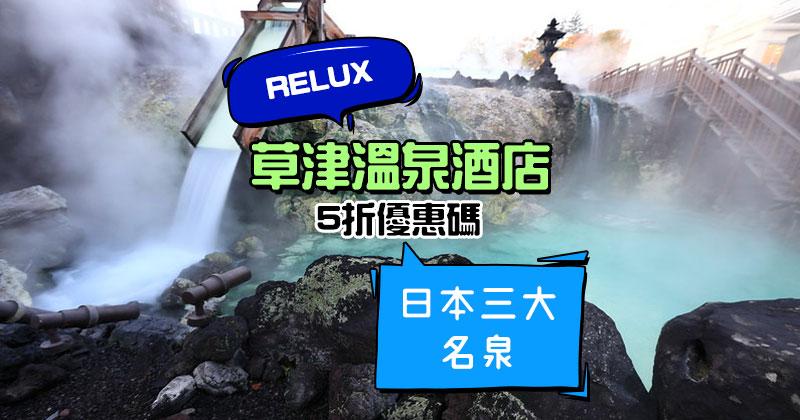 去草津溫泉必用!群馬縣酒店5折優惠碼,3月16日前入住 - Relux