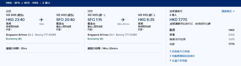 三藩市  每人HK$3,050起(連稅每人HK$3,885)
