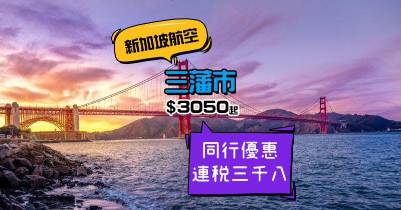 同行優惠!香港直飛三藩市$3050起,3月底前出發 - 新加坡航空