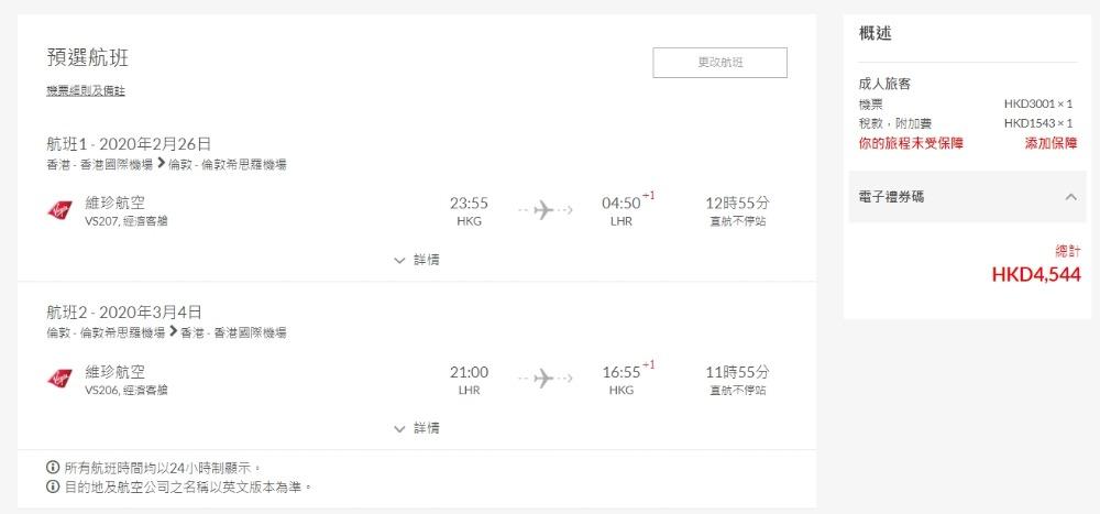 香港往來 倫敦 HK$3,001起(連稅HK$4,544)