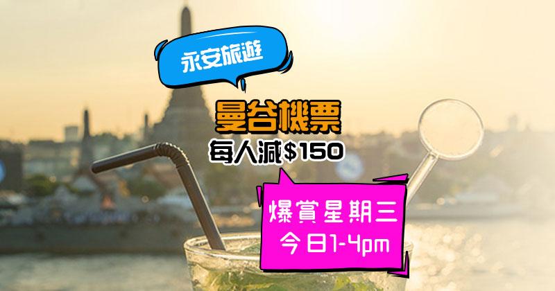 爆賞星期三!曼谷機票每人減$150,今日下午1-4pm - 永安旅遊