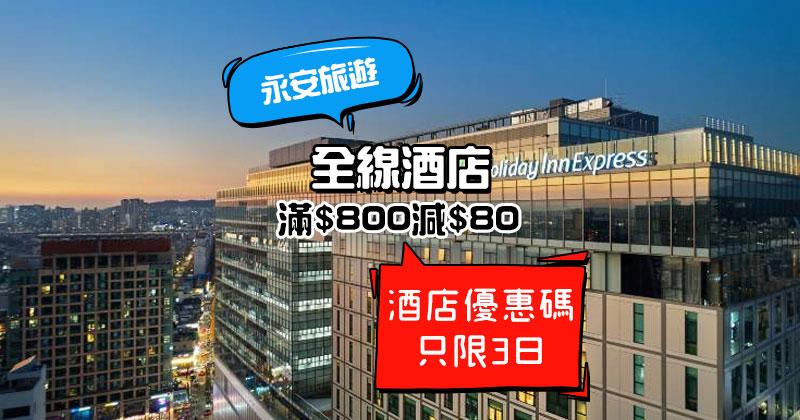 【週末快閃】全線酒店滿HK$800減HK$80,優惠至1月12日 - 永安旅遊網