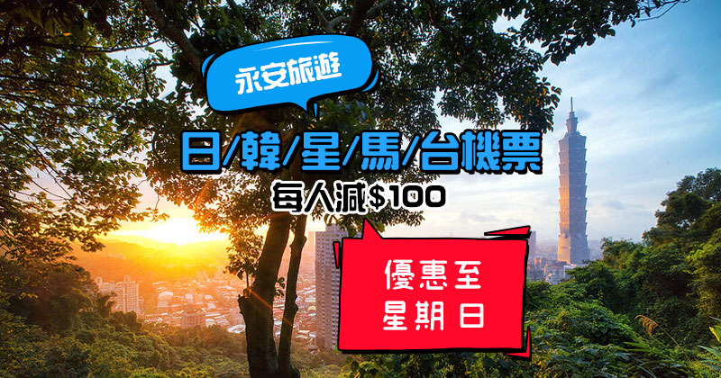 快閃優惠!日/韓/星/馬/台機票 每人減HK$100,只限3日 - 永安旅遊