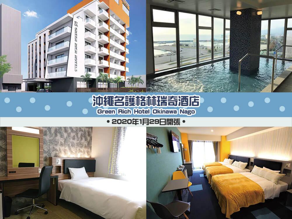 沖繩名護格林瑞奇酒店 (Green Rich Hotel Okinawa Nago)