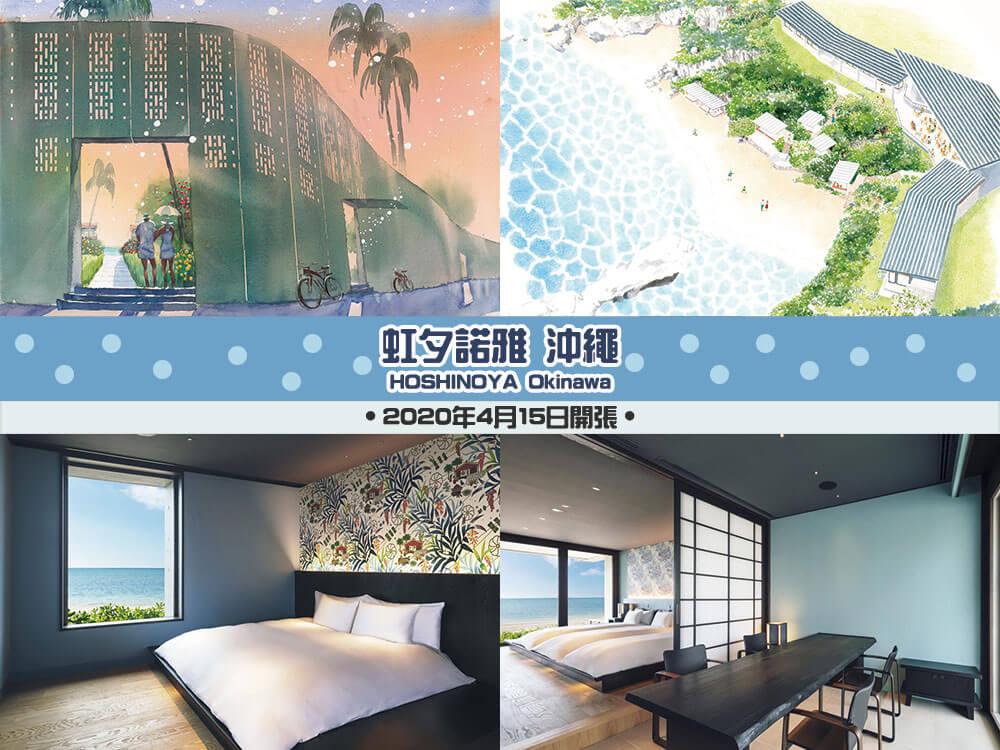虹夕諾雅 沖繩 (HOSHINOYA Okinawa)