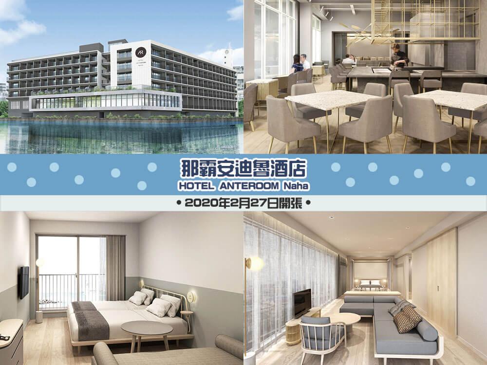 那霸安迪魯酒店 (HOTEL ANTEROOM Naha)
