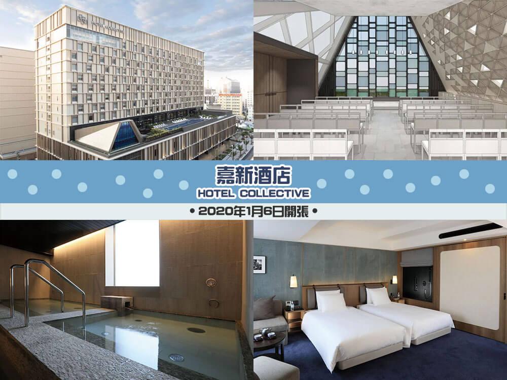 嘉新酒店 (HOTEL COLLECTIVE)