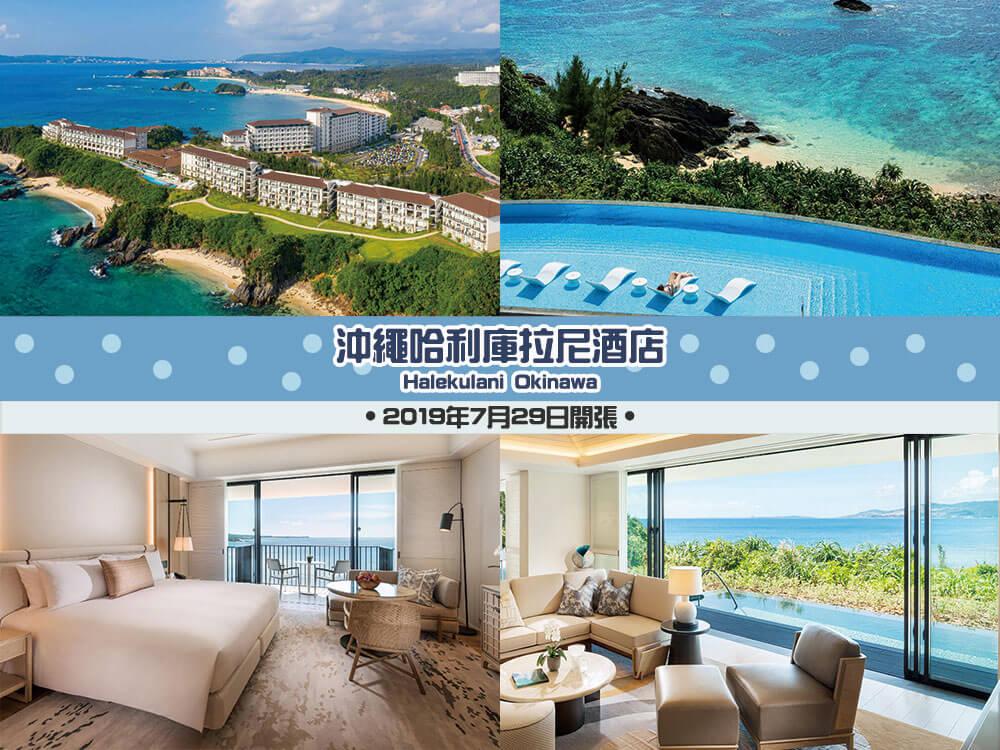 沖繩哈利庫拉尼酒店 (Halekulani Okinawa)