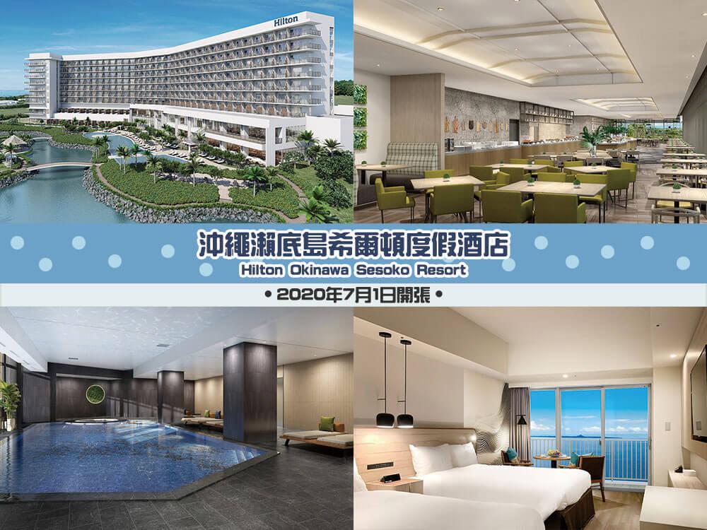 沖繩瀨底島希爾頓度假酒店(Hilton Okinawa Sesoko Resort)