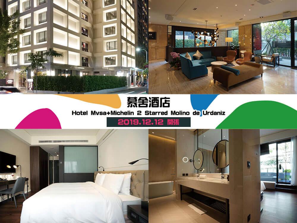 慕舍酒店 (Hotel Mvsa+Michelin 2 Starred Molino de Urdaniz)