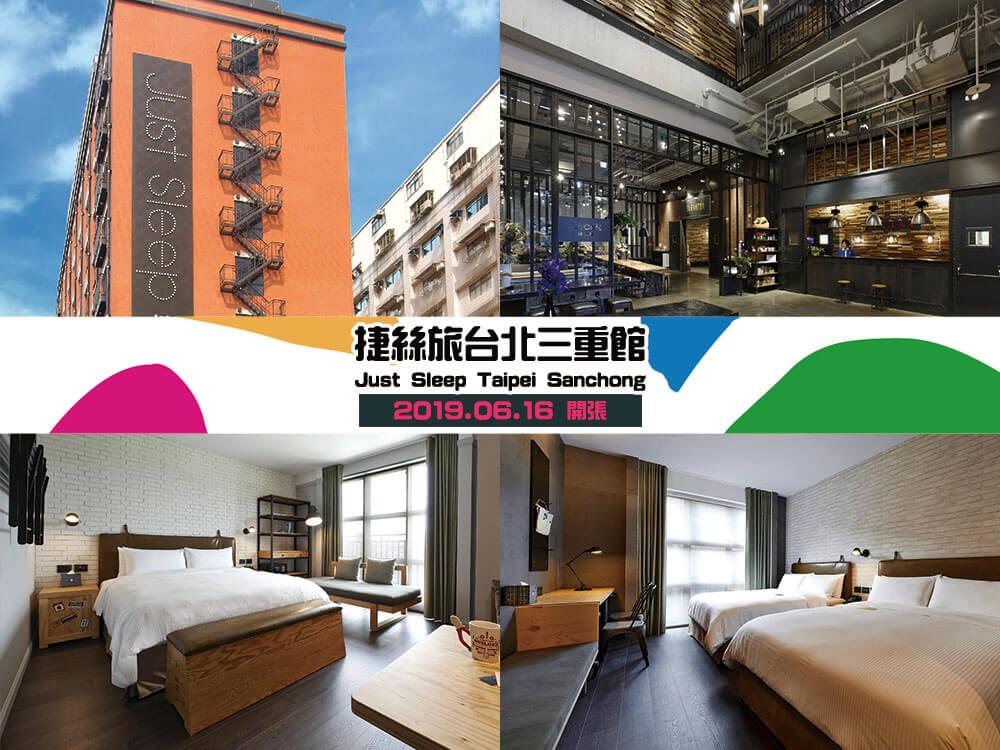 捷絲旅台北三重館 (Just Sleep Taipei Sanchong)