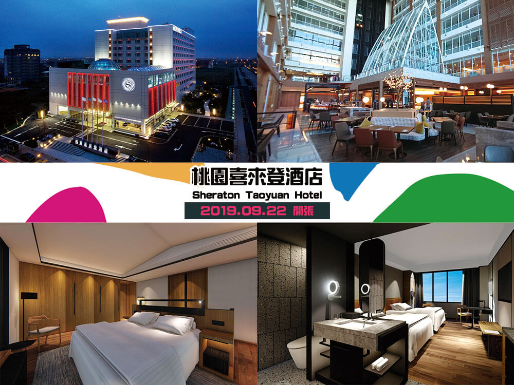 桃園喜來登酒店 (Sheraton Taoyuan Hotel)